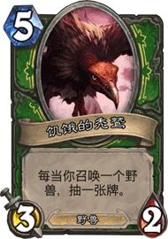饥饿的秃鹫.png