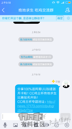 Screenshot_2017-09-10-09-18-56-441_com.tencent.mobileqq.png