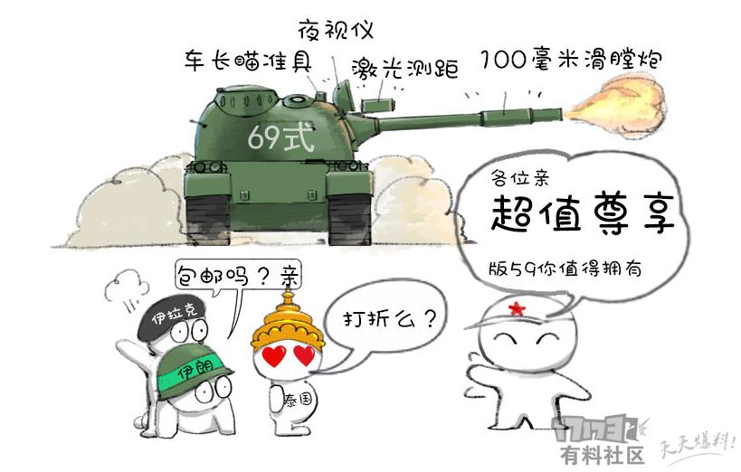 中国69式.PNG