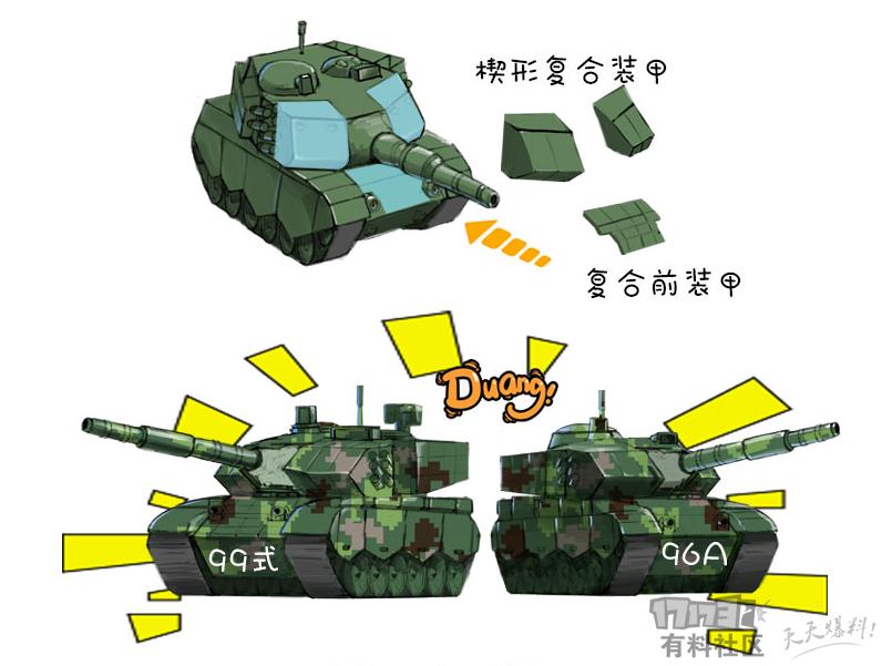 中国99式.PNG