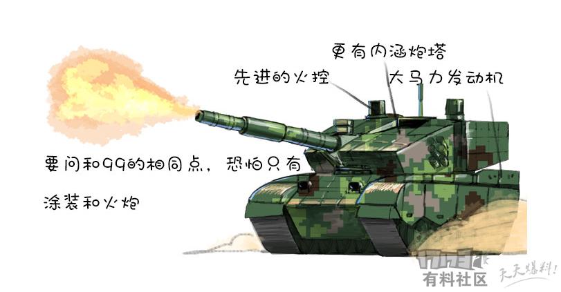 中国99A式.PNG