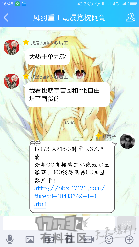 Screenshot_2017-09-11-16-48-45-472_com.tencent.mobileqq.png