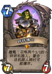 DrBoom.png