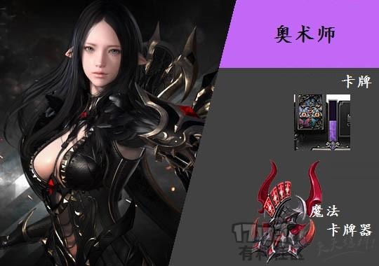 奥术师-简介.jpg