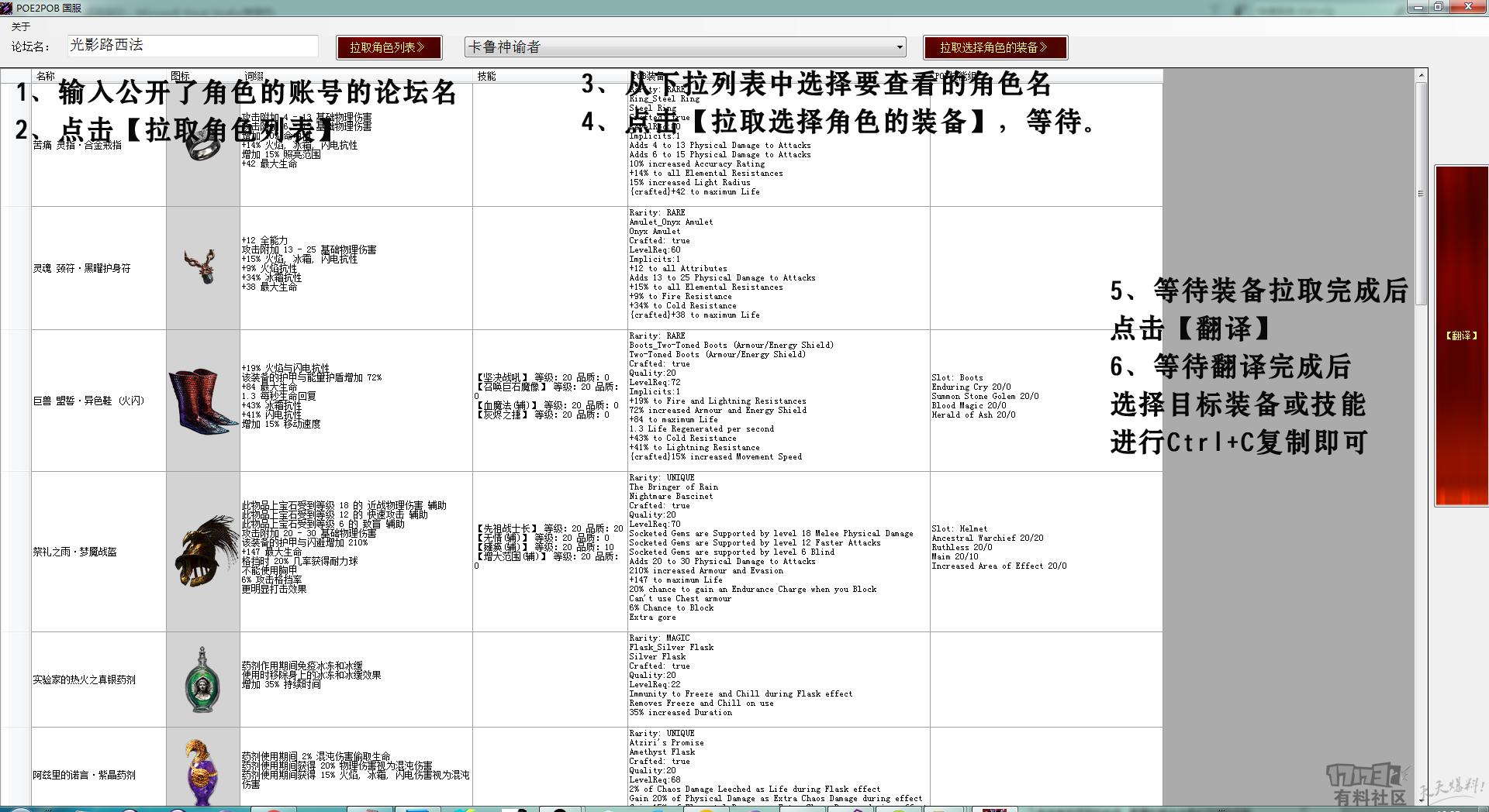 【Tool】工具·国服角色信息拉取-翻译为POB物品 1.0测试