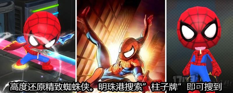 明珠港蜘蛛侠归来(颜色正  精致)