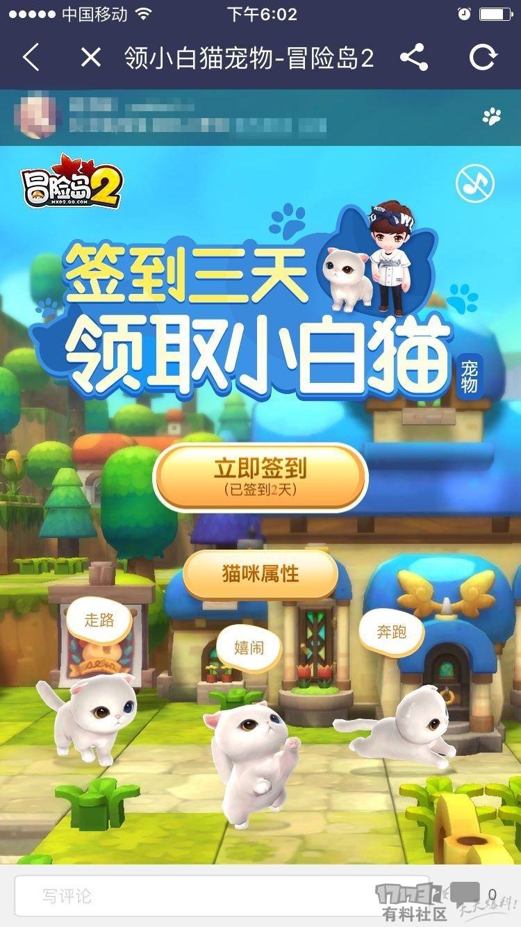 冒险岛2不限号福利:三只宠物/永久时装坐骑/新龙床/礼包!