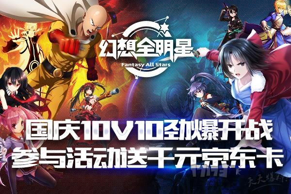 《幻想全明星》国庆大礼包10V10惊喜上线来玩就送千元大礼