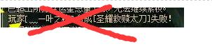 [红人馆] 荒古升级会失败?官方辟谣客服小姐姐道歉。第2张-地下城与勇士_就爱dnf专区