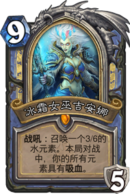 Frost_Lich_Jaina.png