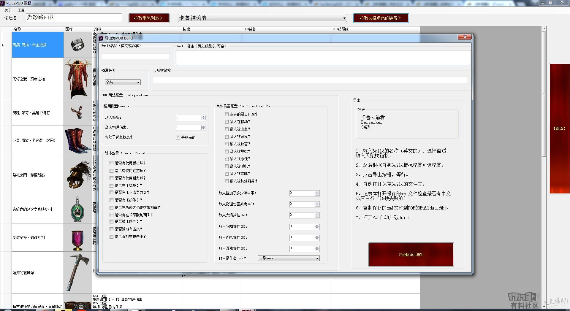 【Tool】国服角色信息拉取-翻译&导出为POB物品-3.2.0.5