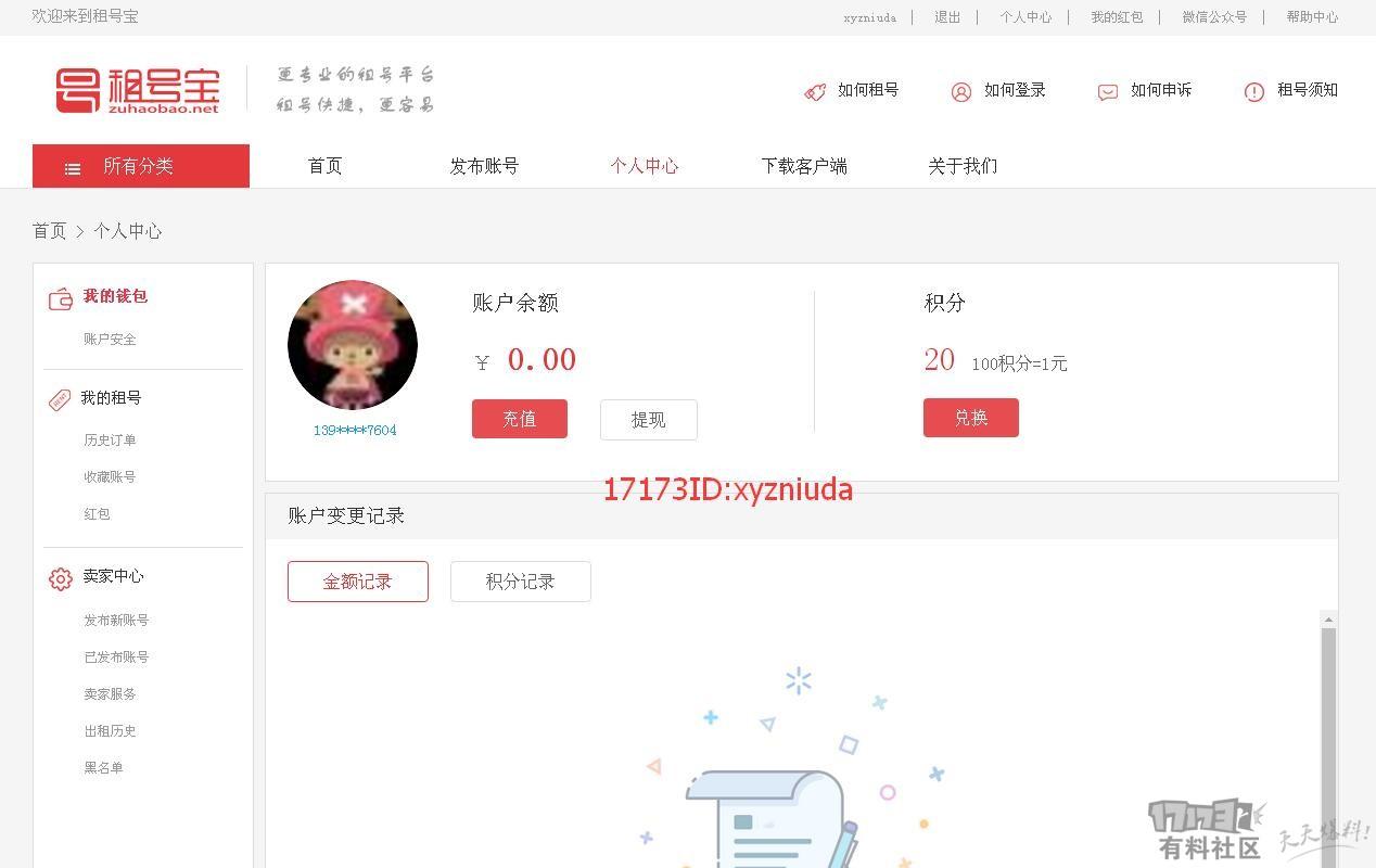 17173-租号宝.jpg