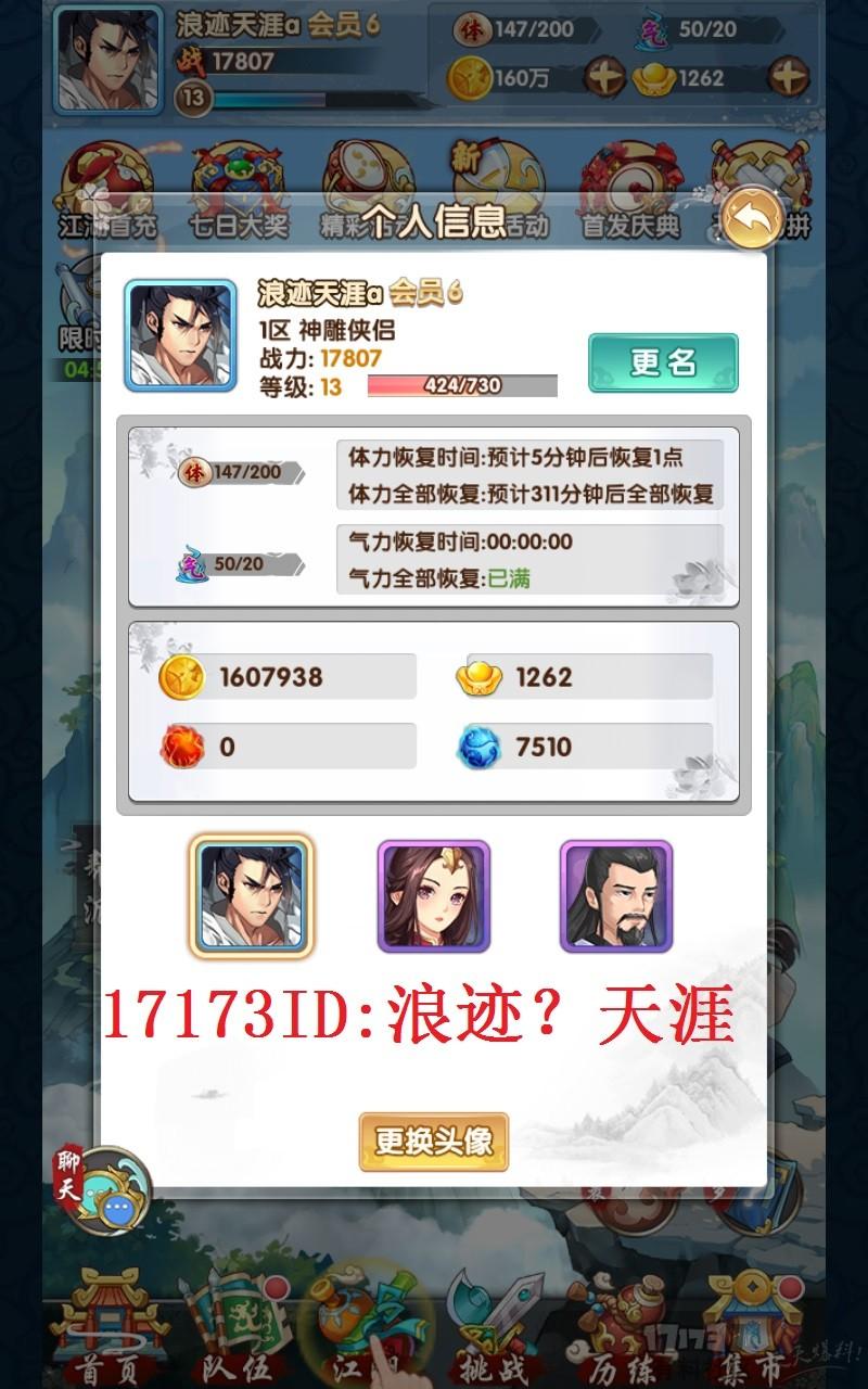 17173杨过与小龙女.jpg
