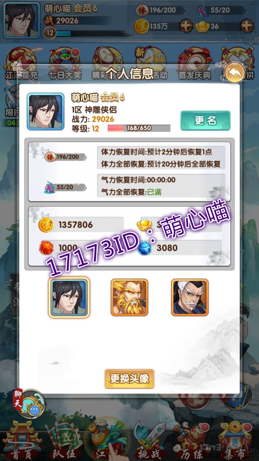 杨过与小龙女_17173.jpg