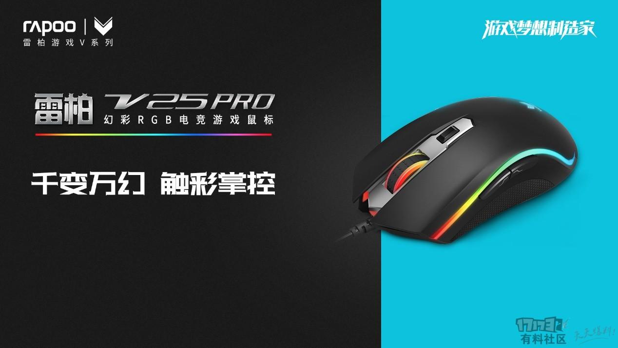 雷柏V25PRO幻彩RGB电竞游戏鼠标.jpg