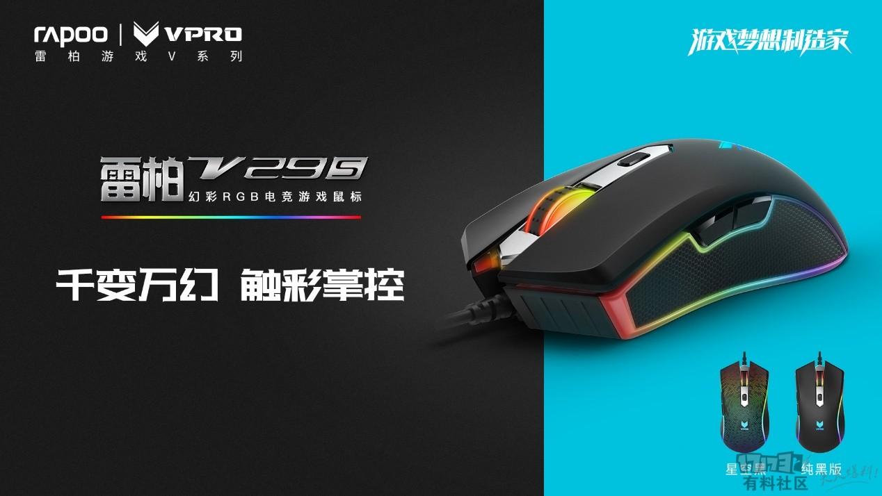 雷柏V29S幻彩RGB电竞游戏鼠标.jpg