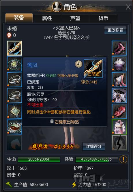 装备.png