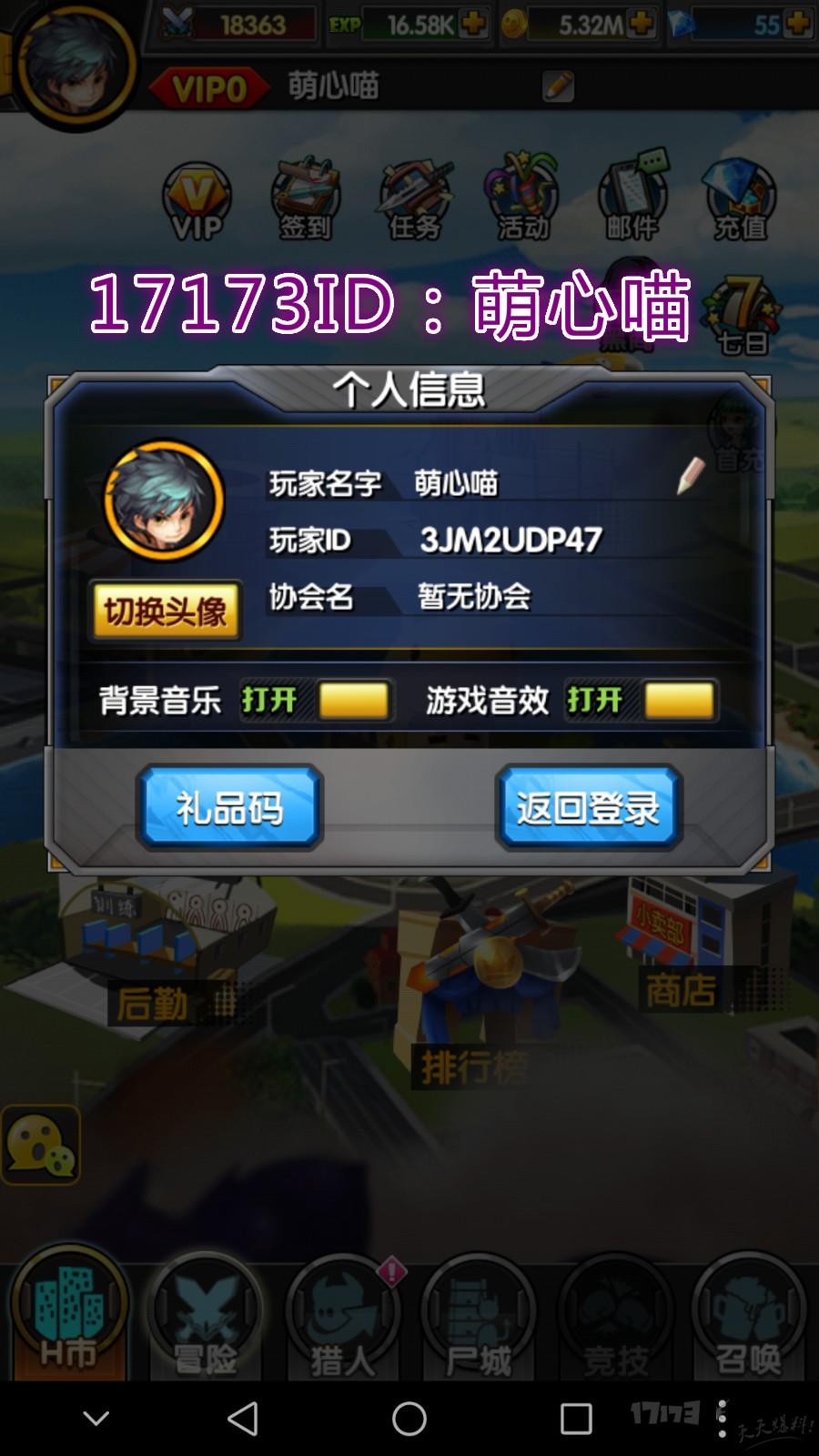 白小飞大冒险_17173.jpg