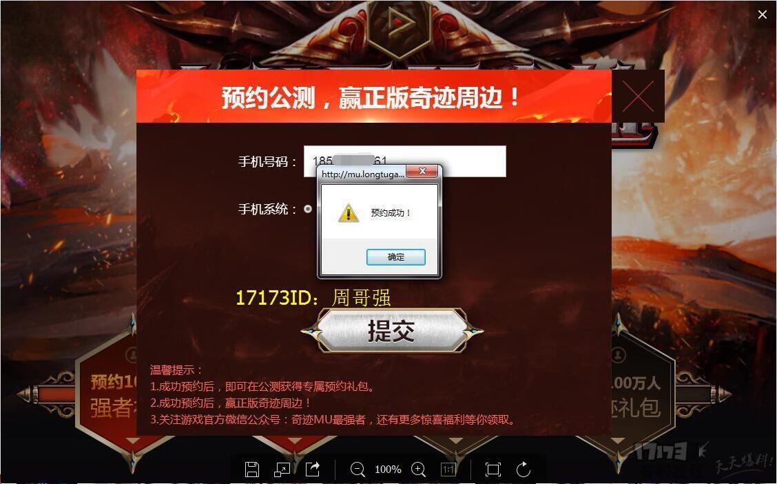 17173最强者预约.jpg