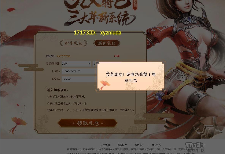 17173-神道三国.jpg