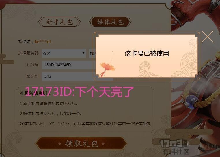 173礼包_副本.jpg