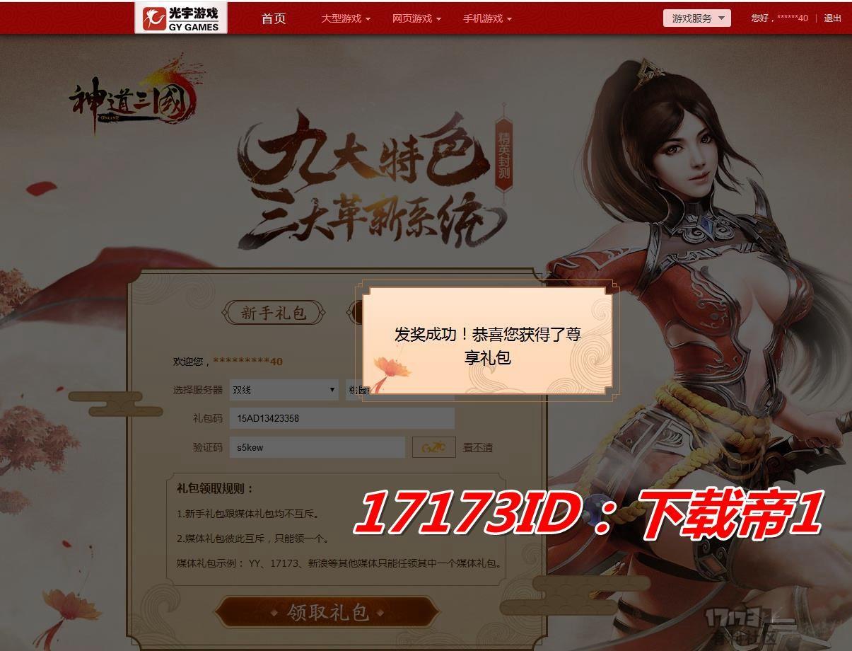 神道三国17173_副本.jpg