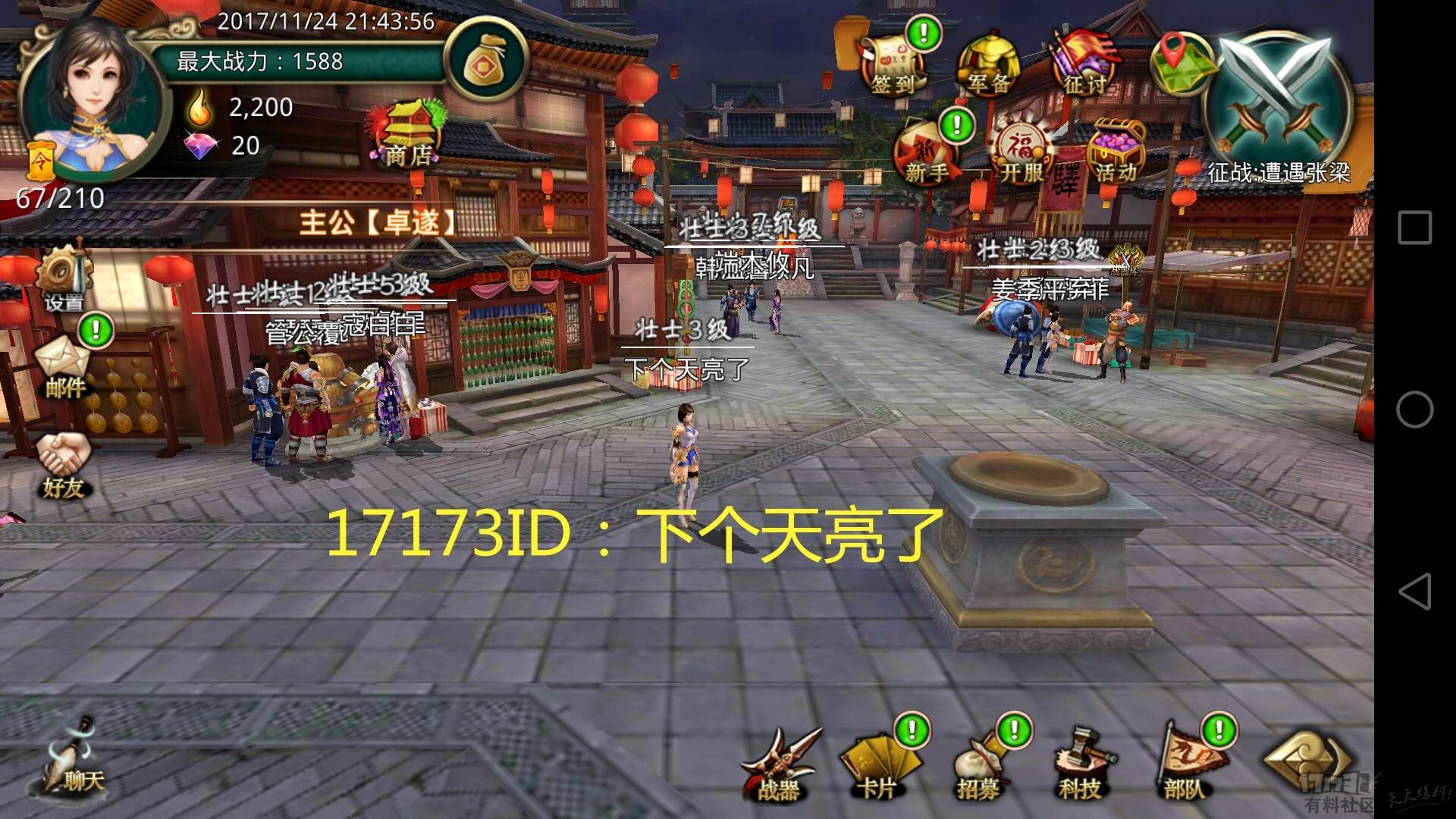 啪啪三国_17173.jpg