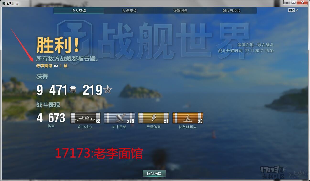 战舰世界.jpg