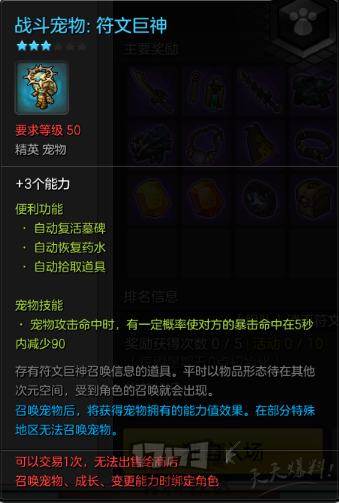符文巨神-蓝.png