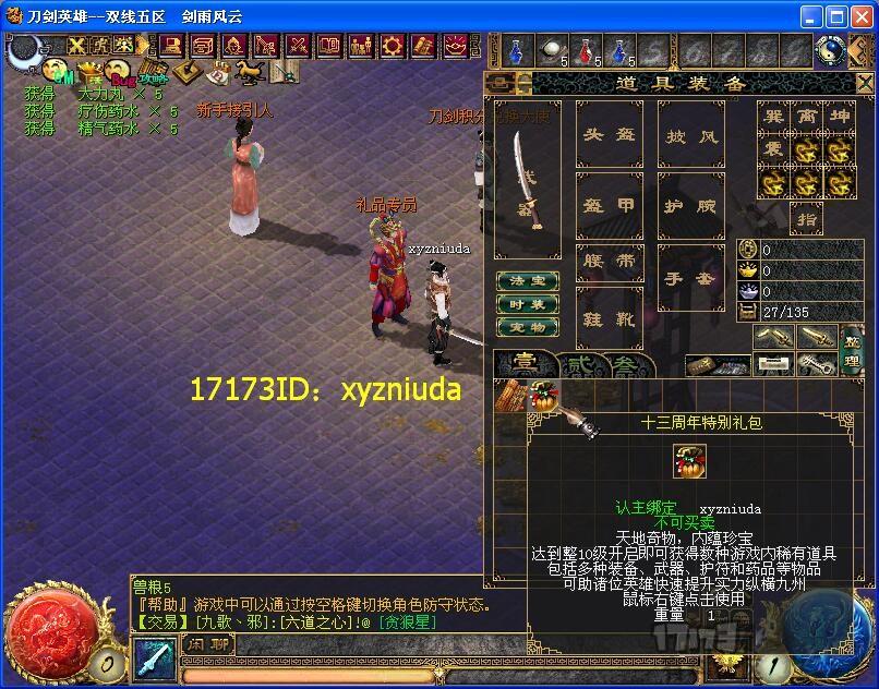 17173-刀剑英雄.jpg