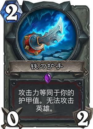 【战士】【史诗】铁刃护手