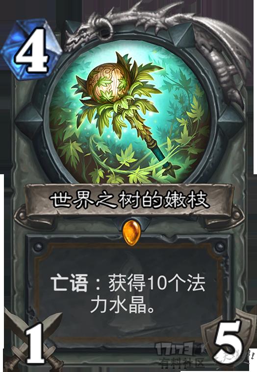 世界之树的嫩枝.png