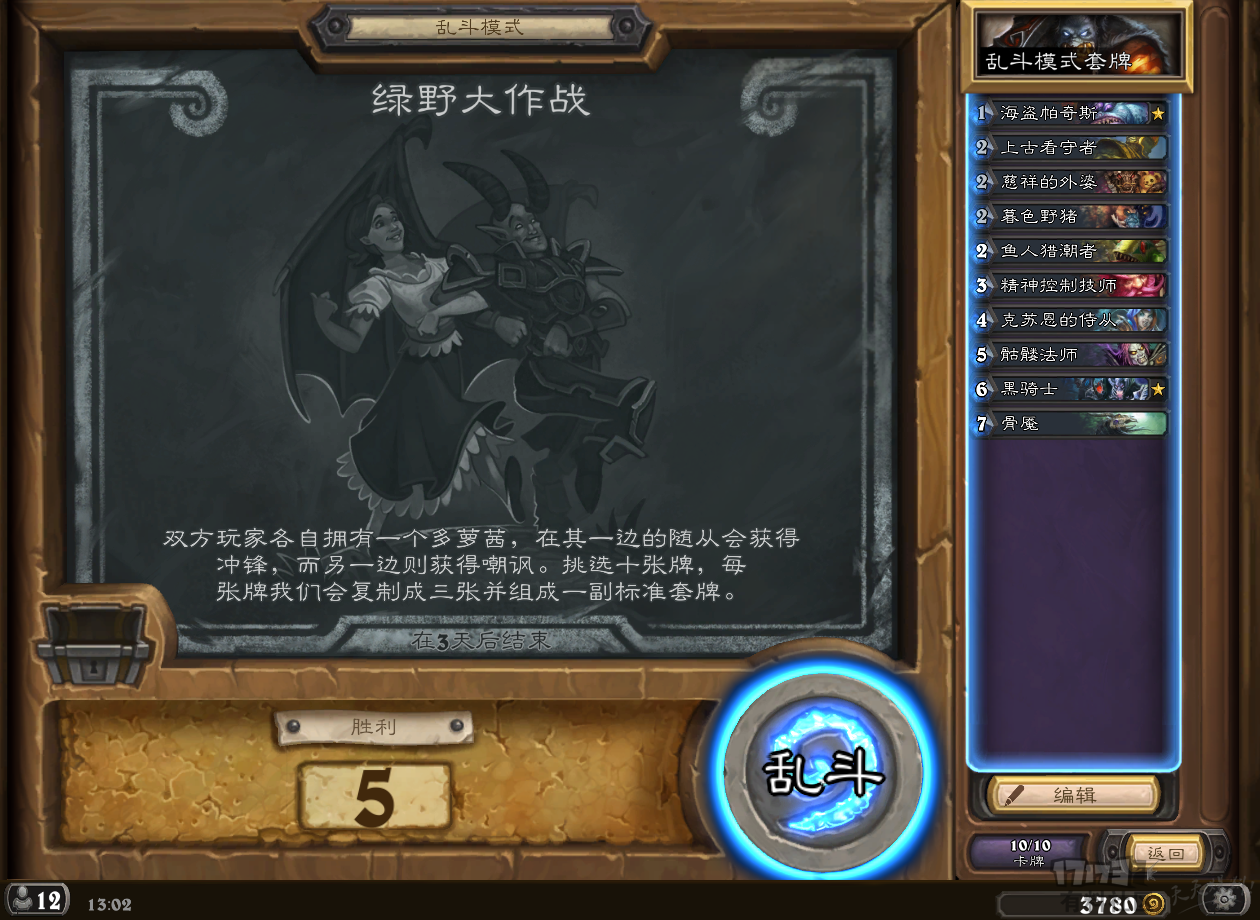 Hearthstone Screenshot 12-07-17 13.02.36.png