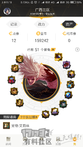 Screenshot_2017-12-06-11-19-44-267_com.tencent.gamehelper.dnf.png