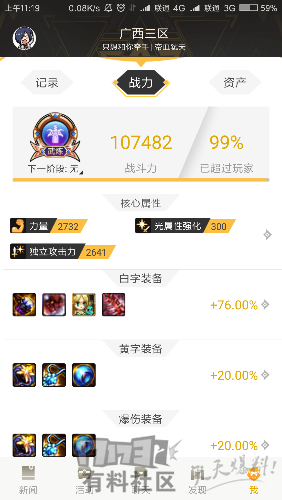 Screenshot_2017-12-06-11-19-37-679_com.tencent.gamehelper.dnf.png