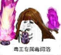 毒王2.jpg