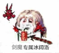 剑魔.jpg