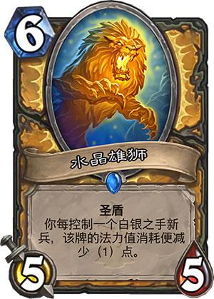 【圣骑】【稀有】水晶雄狮