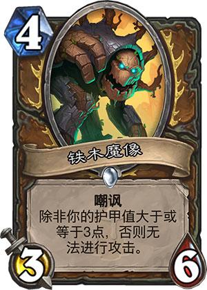【小德】【普通】铁木魔像