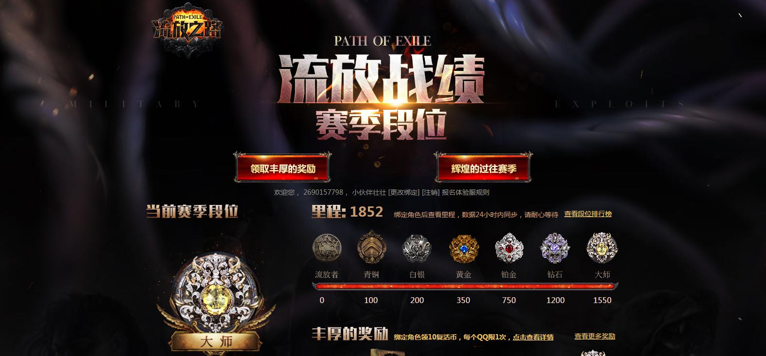 流放战绩-辉煌永驻-流放之路-POE-官方网站-腾讯游戏.png