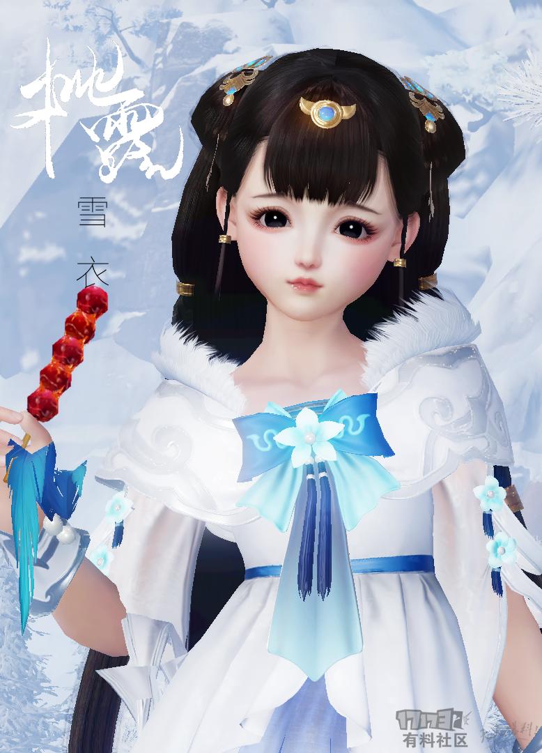 桃露-雪衣
