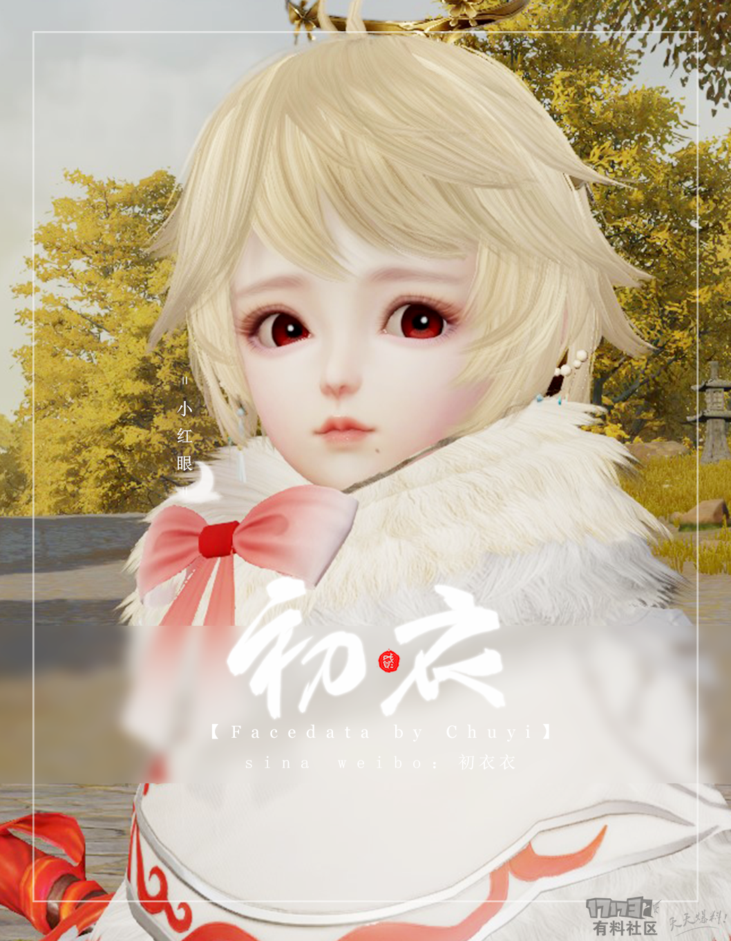 初衣-小红眼1.png