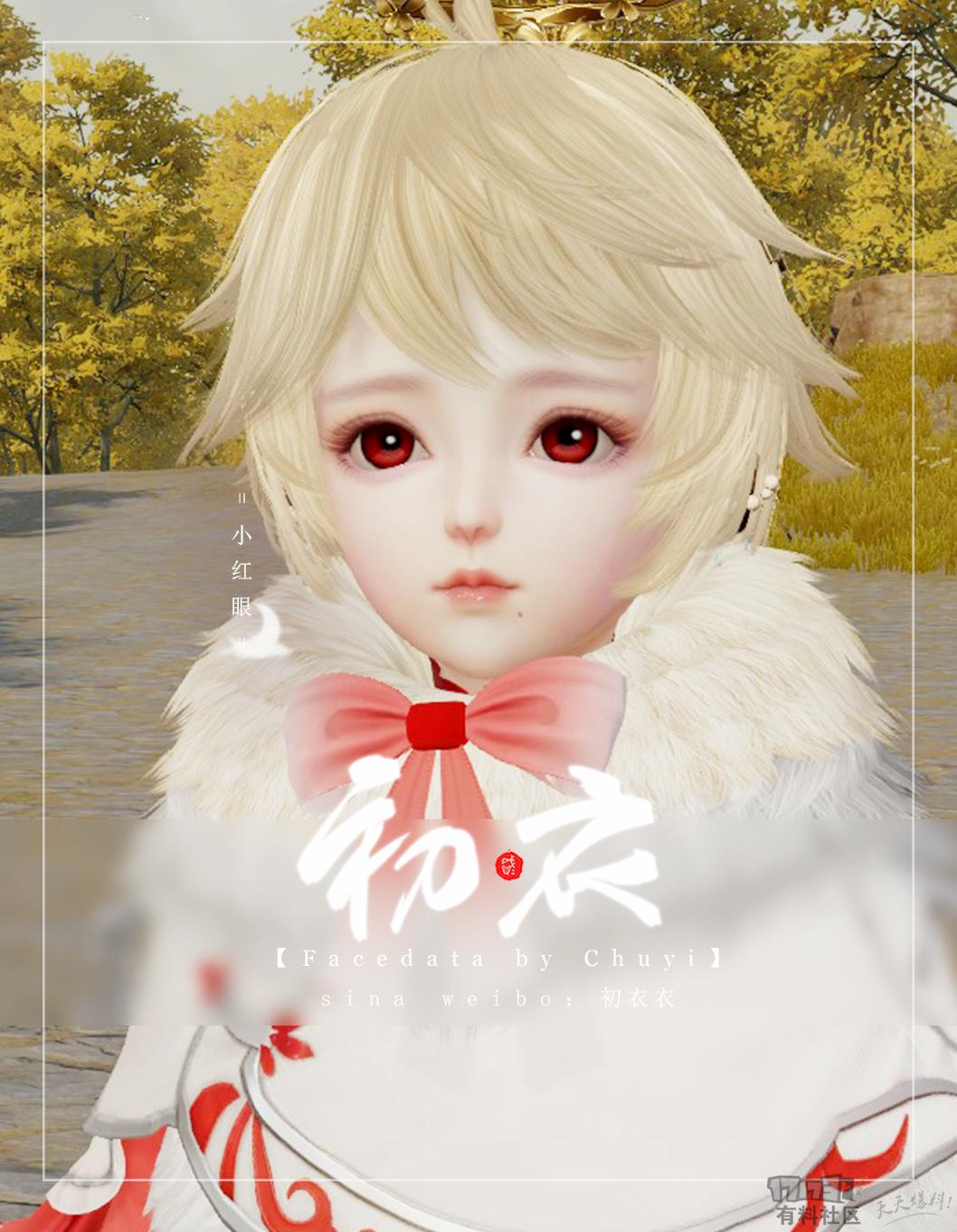 初衣-小红眼2.png