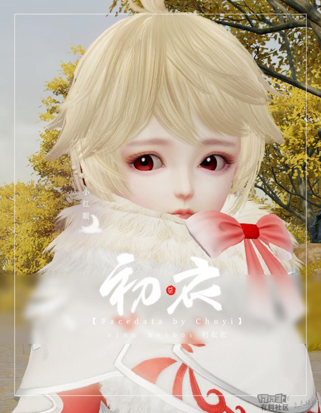 初衣-小红眼3.png
