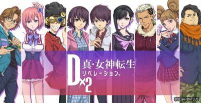 1 D×2 真・女神転生 リベレーション.jpg