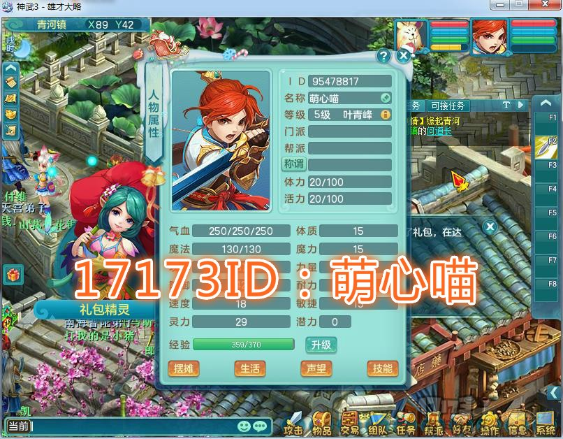 神武3端游_17173.jpg