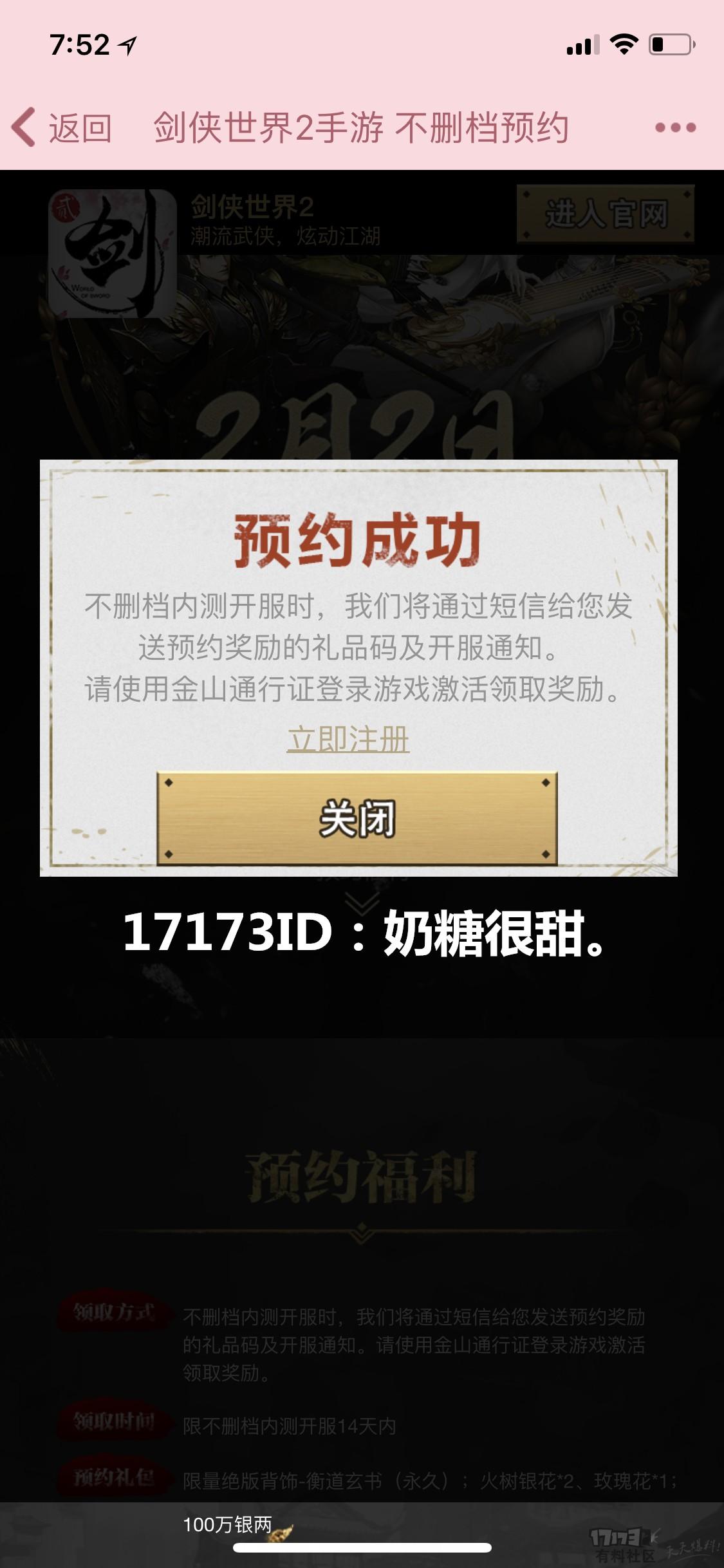 173剑侠世界预约.jpg