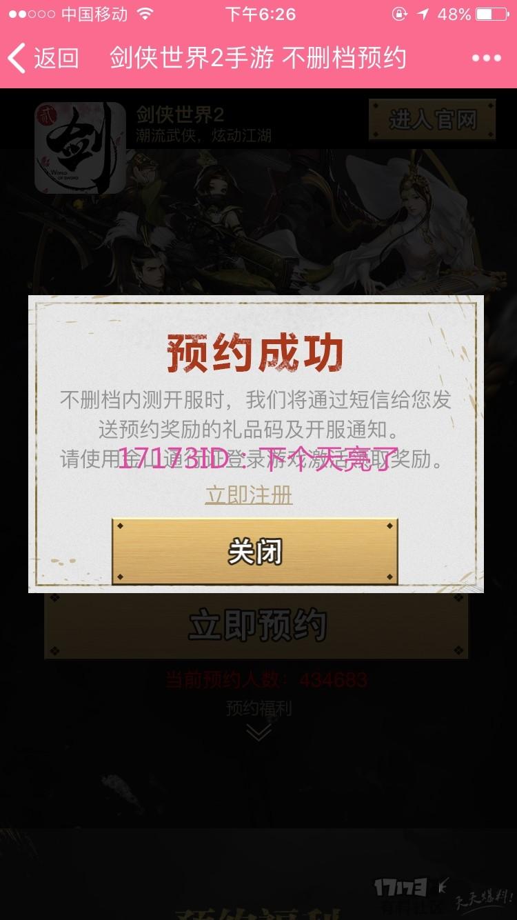 剑侠世界2_173.jpg
