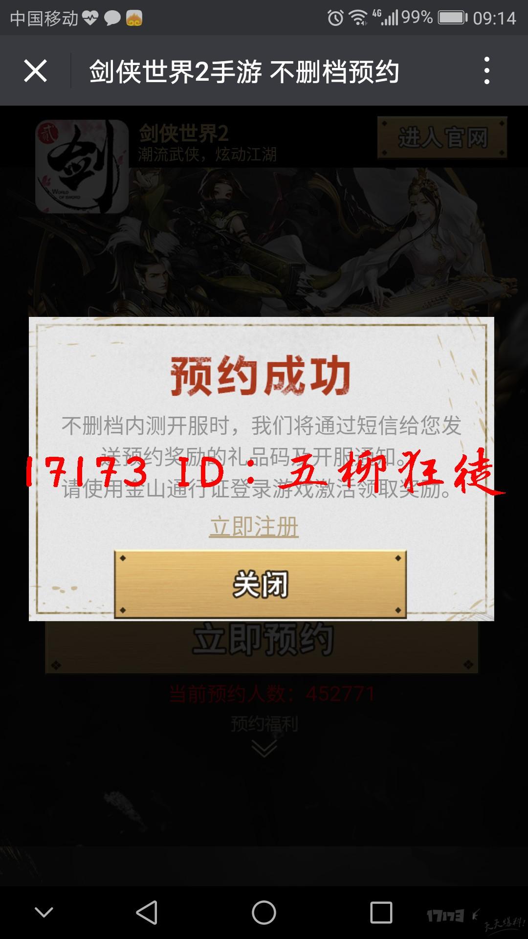 剑侠2_173.jpg