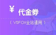 V5FOX-代金券全.jpg